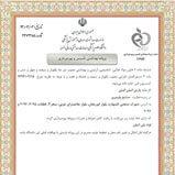 Health permit