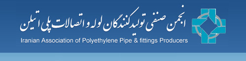 Polyethylene Pipes and Fittings Manufacturers Association Certificate